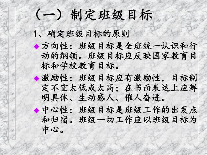 (一)制定班级目标