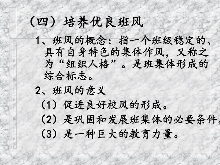 (四)培养优良班风
