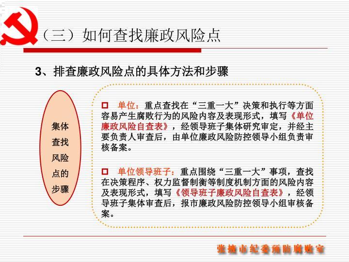 (三)如何查找廉政风险点
