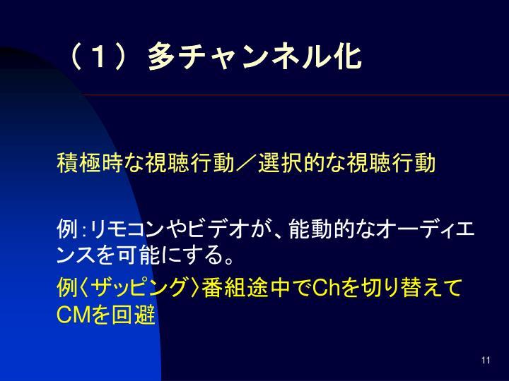 (1)多チャンネル化