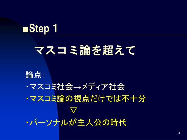 ■Step