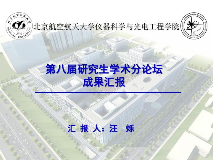 北京航空航天大学仪器科学与光电工程学院