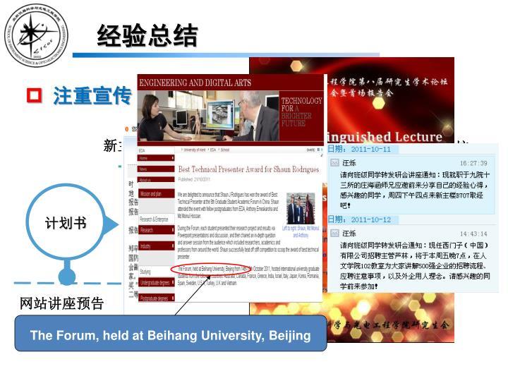 The Forum, held at Beihang University, Beijing