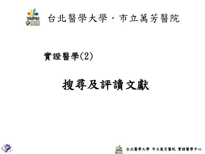 台北醫學大學.市立萬芳醫院