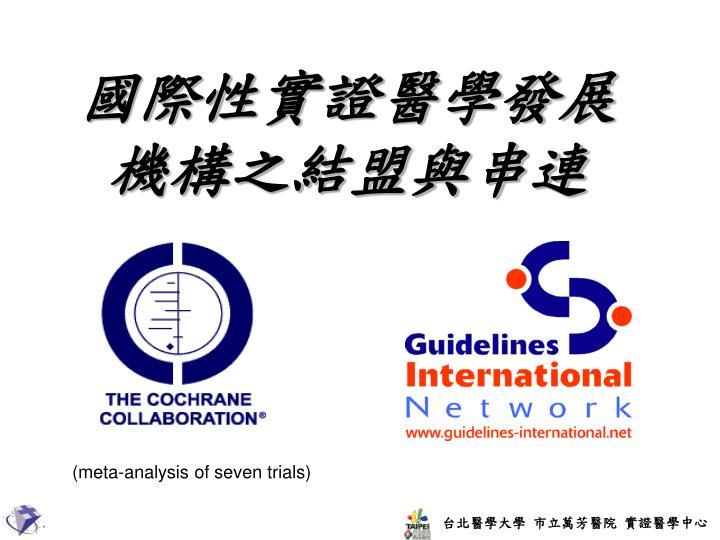 國際性實證醫學發展機構之結盟與串連