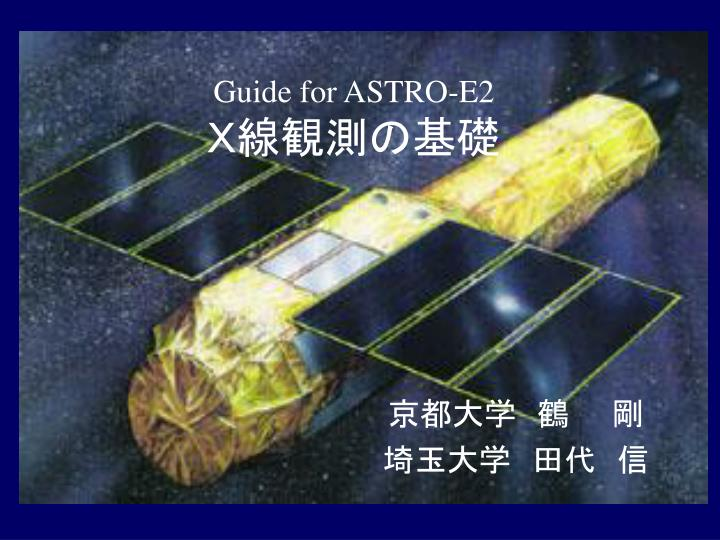Guide for ASTRO-E2