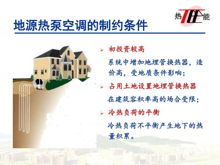 地源热泵空调的制约条件