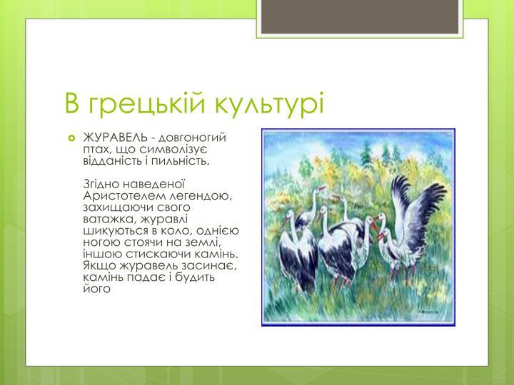 В грецькій культурі
