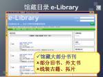 e library