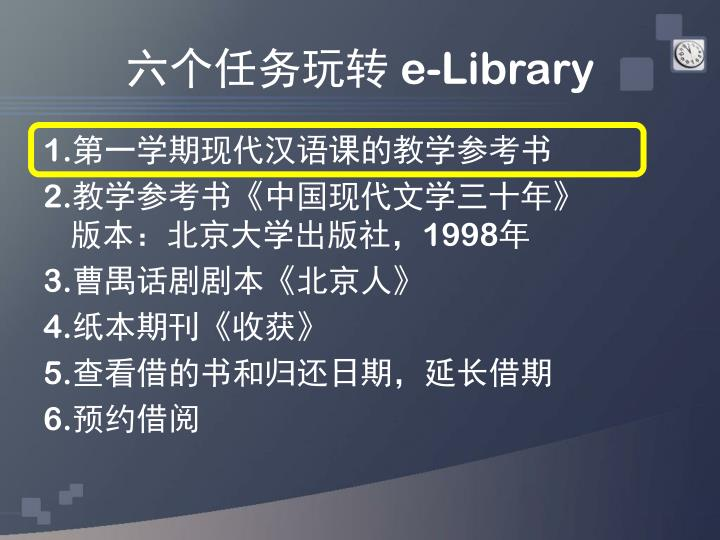六个任务玩转 e-Library