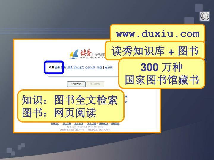 www.duxiu.com