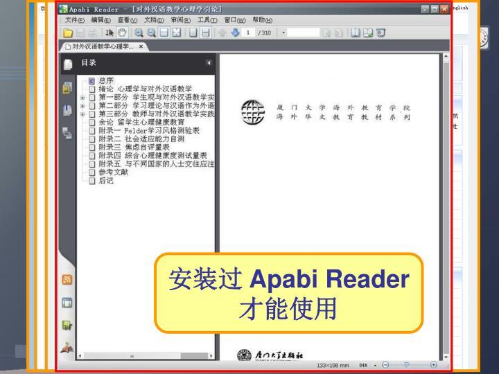 方正 Apabi 电子图书
