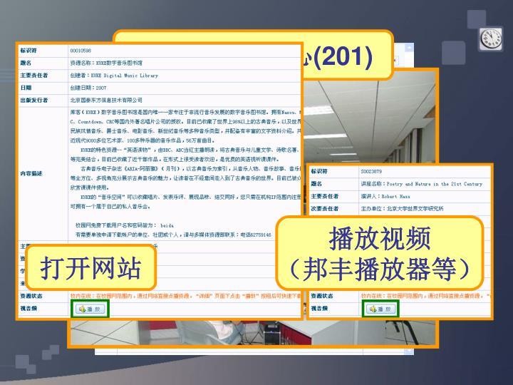 多媒体学习中心(201)
