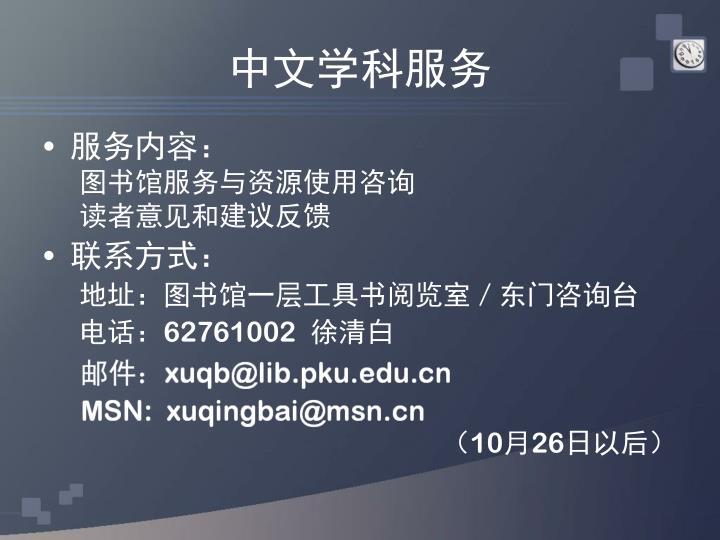 中文学科服务