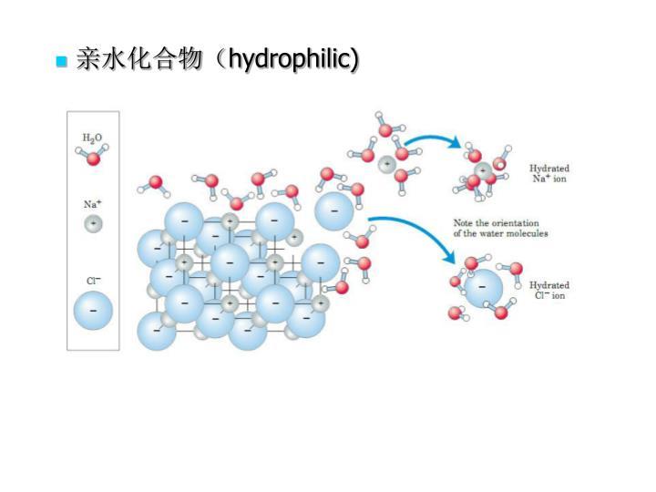 亲水化合物(