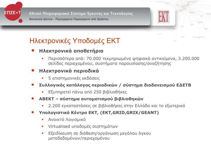 Ηλεκτρονικές Υποδομές ΕΚΤ