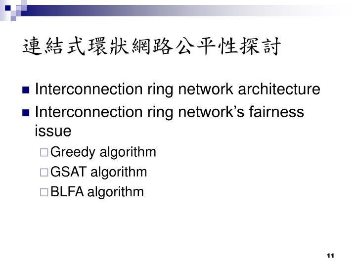 連結式環狀網路