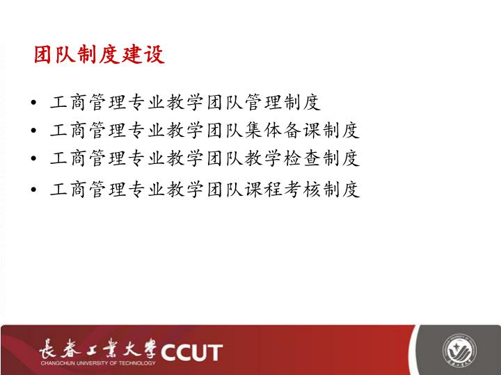 工商管理专业教学团队管理制度