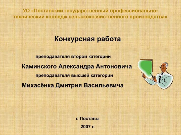 УО «Поставский государственный профессионально-технический колледж сельскохозяйственного производства»