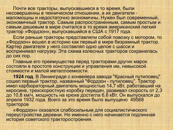 ,    ,     ,    -    .   ,  .  ,               ,     1917 .