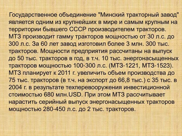 """  ""               .       30 ..  300 ..  60     3 . 300 . .       50 .   ,  .. 10 .    100-300 .. (-1221, -1523)."