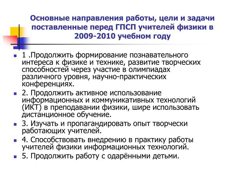 ,          2009-2010