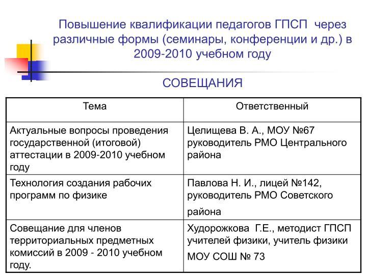 (,   .)      2009-2010