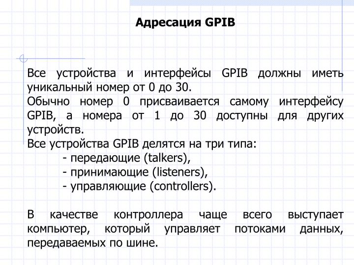 Адресация GPIB