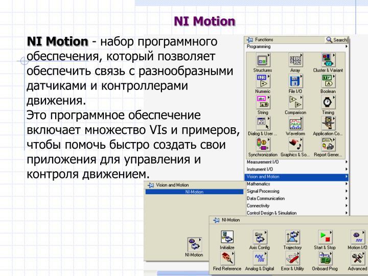 NI Motion