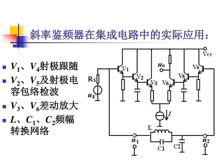 斜率鉴频器在集成电路中的实际应用: