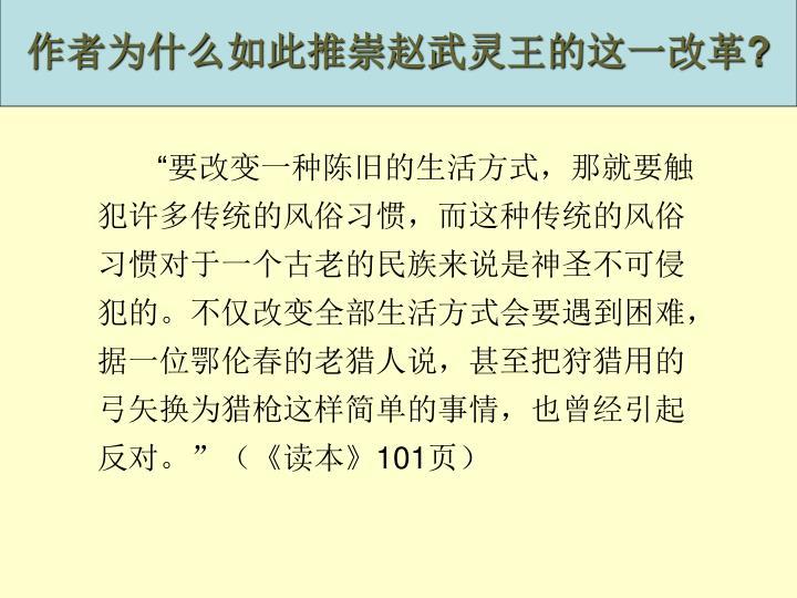 作者为什么如此推崇赵武灵王的这一改革