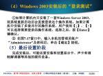 4 windows 2003