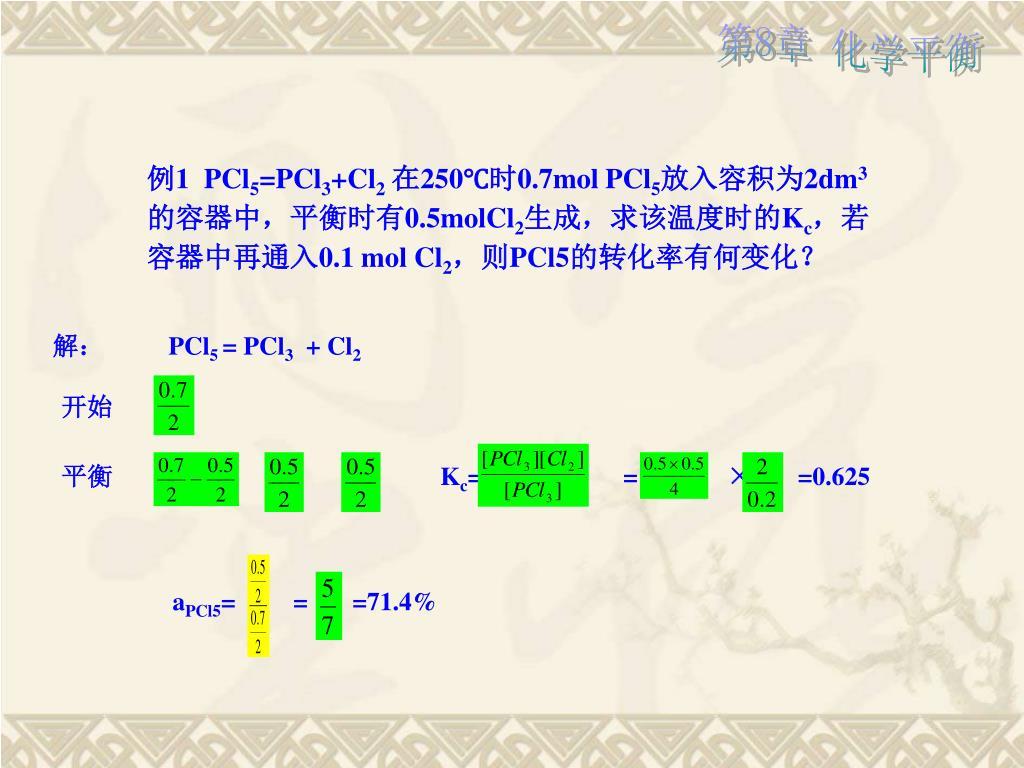 pcl5电子式结构式