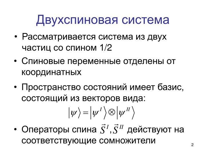Двухспиновая система