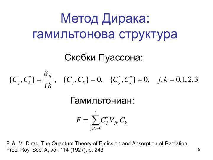 Метод Дирака: