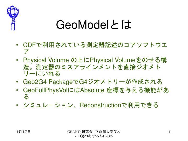 GeoModel