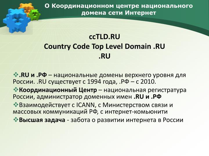 О Координационном центре национального домена сети Интернет