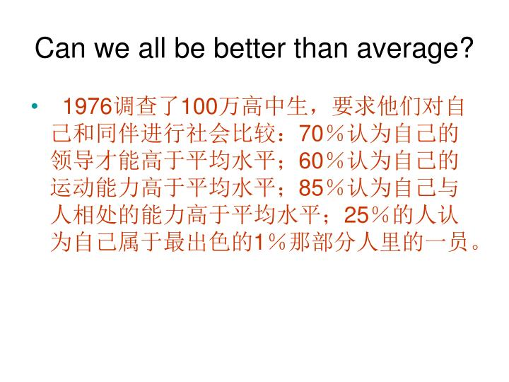 Can we all be better than average?