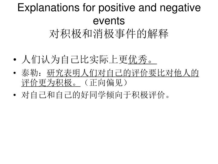 Explanations for positive and negative events