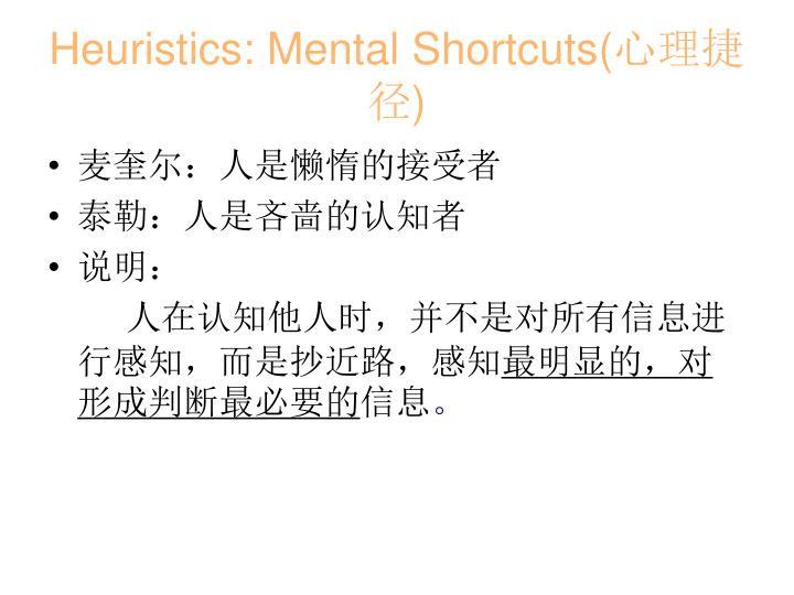 Heuristics: Mental Shortcuts(
