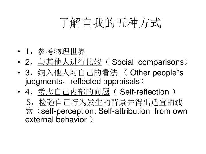 了解自我的五种方式
