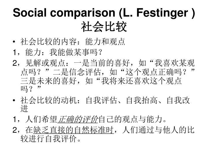 Social comparison (L. Festinger )