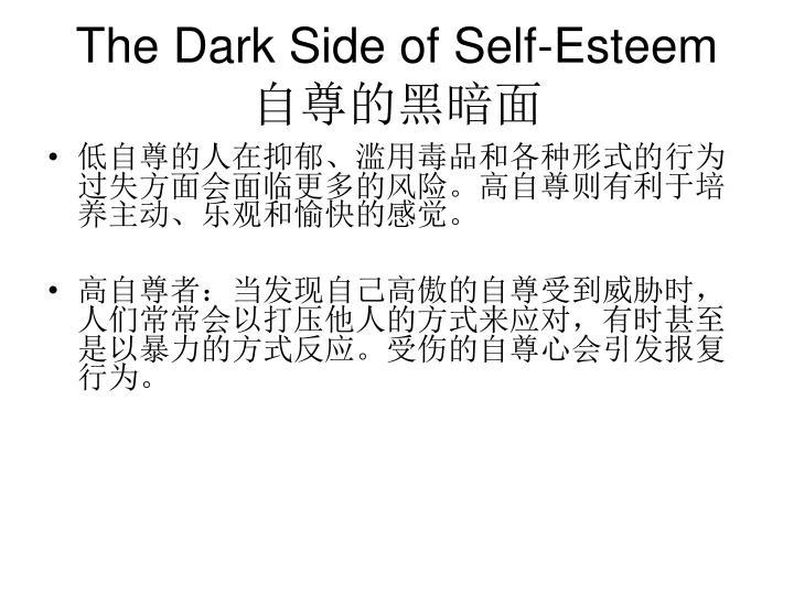The Dark Side of Self-Esteem