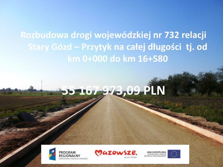 Rozbudowa drogi wojewódzkiej nr 732 relacji Stary Gózd – Przytyk na całej długości  tj. od km 0+000 do km 16+580
