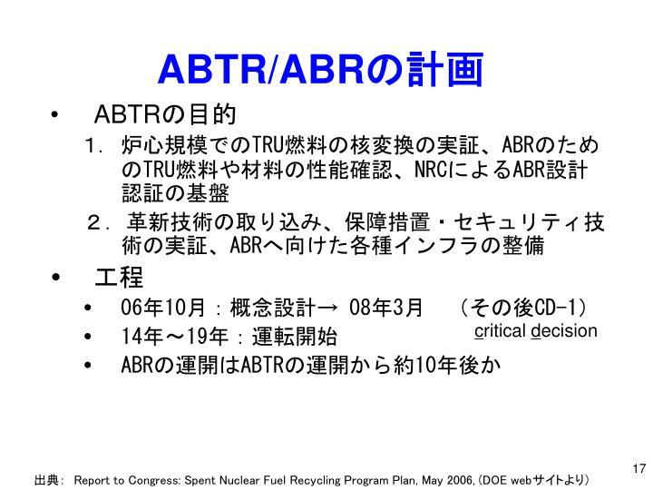 ABTR/ABR