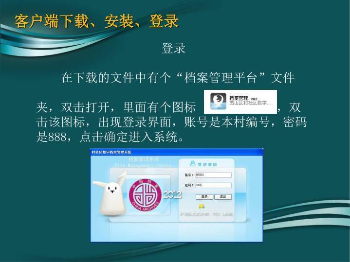 客户端下载、安装、登录