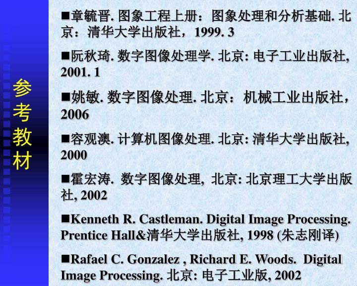 章毓晋. 图象工程上册:图象处理和分析基础. 北京:清华大学出版社,1999. 3