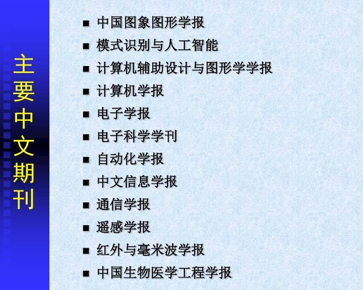 主要中文期刊