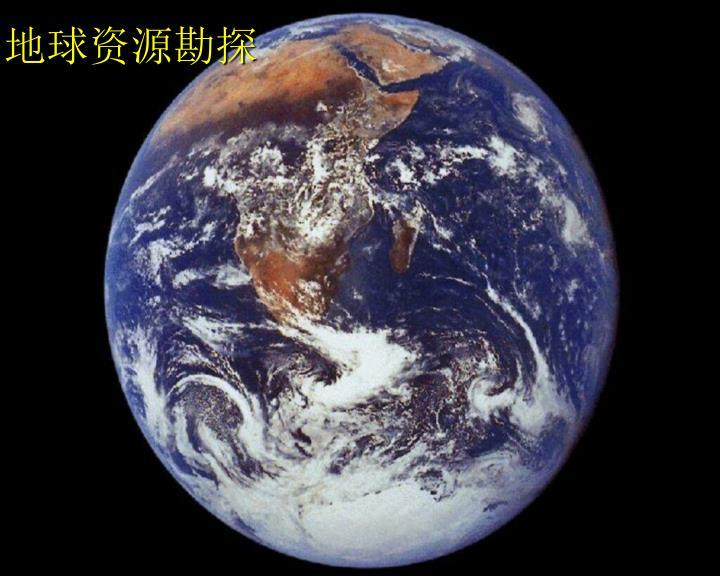 地球资源勘探