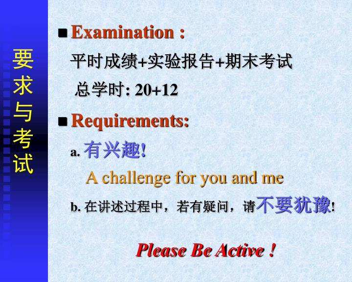 要求与考试